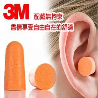 3M 耳塞1100 (2入/包)