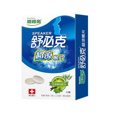 維維樂 舒必克超涼喉片(30顆/盒)