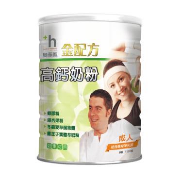 易而善 金配方高鈣奶粉1.5kg/罐 (廠)