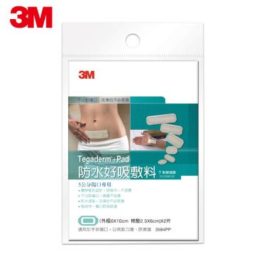 3M 防水好吸敷料 5公分傷口專用 3584PP (單包售)