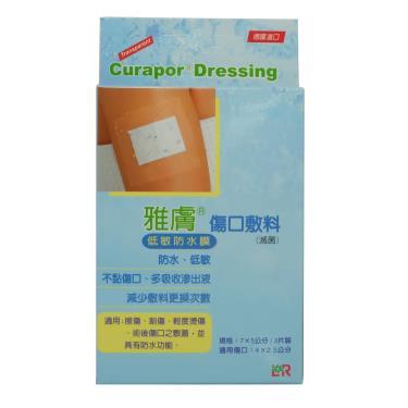雅膚 低敏感傷口敷料7x5cm (3片/盒)