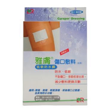 雅膚 低敏感傷口敷料10x8cm (3片/盒)
