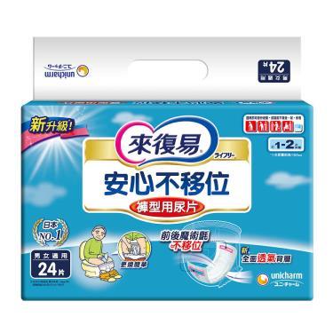 來復易 安心不移位褲型用尿片 144片(24片x6包)-箱購