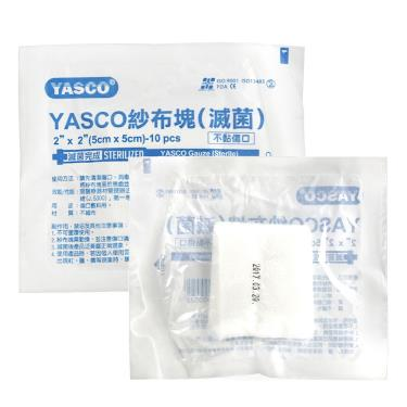 YASCO昭惠 滅菌紗布塊2x2(單包10片裝)