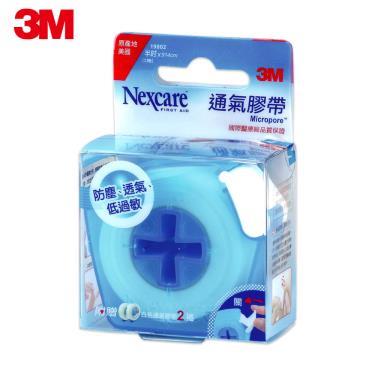 3M Nexcare 白色 通氣膠帶半吋 (含2捲及防塵盒)