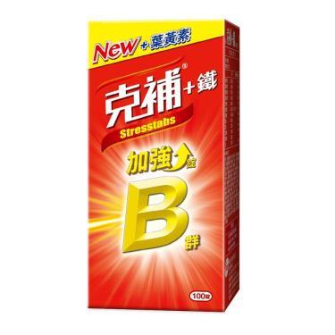 克補  B群+鐵加強錠 100錠(全新配方 添加葉黃素)