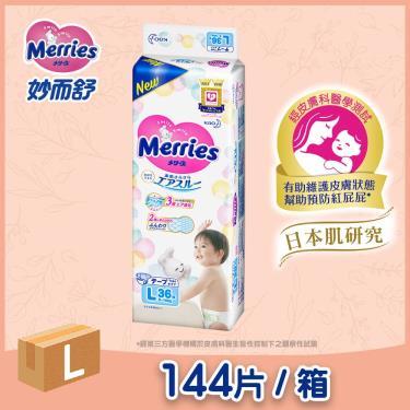 (滿3099輸碼KAO10送玩具)妙而舒 金緻柔點透氣紙尿褲 L36片x4包(箱購) 活動至10/31