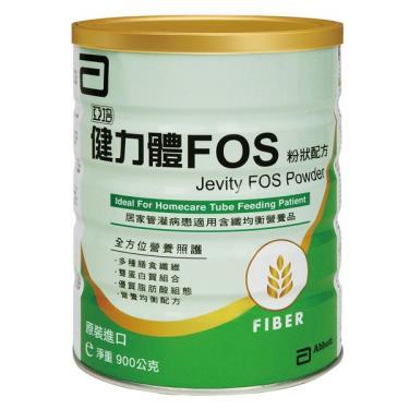 亞培 健力體FOS粉狀配方(900g)