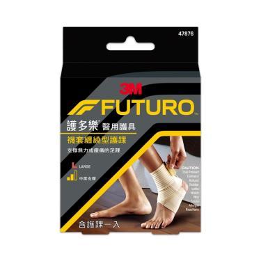 3M FUTURO護多樂 醫療級護具 襪套纏繞型護踝L
