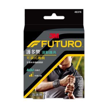 3M FUTURO護多樂 可調式護腕 Black黑