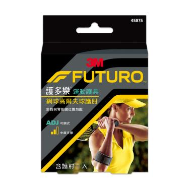3M FUTURO護多樂 網球/高爾夫球專用護肘