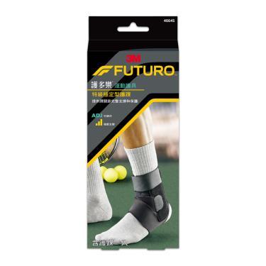 3M FUTURO護多樂 特級穩定型護踝