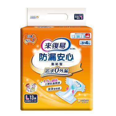 來復易 防漏安心紙尿褲 (黏貼)L78片(13片x6包/箱)