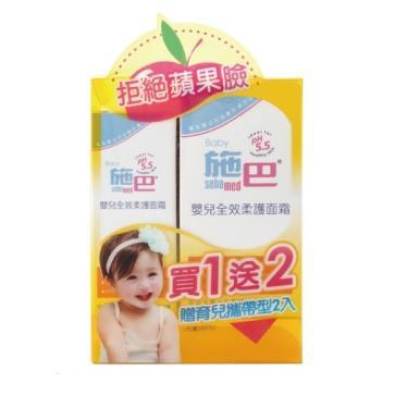 施巴 5.5嬰兒面霜/蘋果-加量包