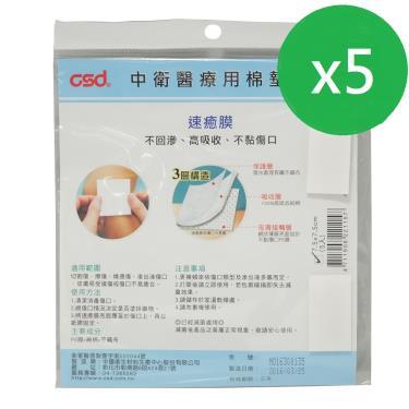 中衛 全新敷料-速癒膜7.5x7.5CM (5入/包)x5包購