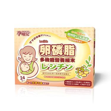 孕哺兒 卵磷脂多機能營養細末(4g*24入)
