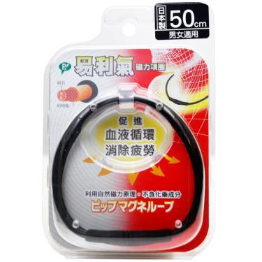 日本易利氣 磁力項圈黑色50cm