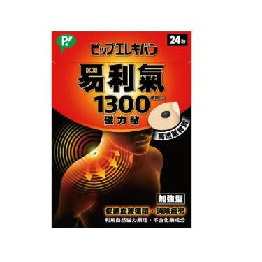日本易利氣 磁力貼加強型(1300高斯)24粒入盒