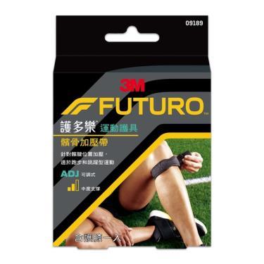3M FUTURO護多樂 可調式髕骨加壓帶