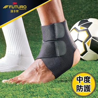 3M FUTURO護多樂 可調式運動排汗型護踝