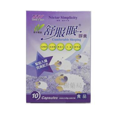 草本關鍵 舒服眠膠囊(10粒/盒)
