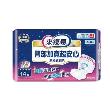 來復易 臀部加寬超安心成人紙尿片 126片(14片x9包)-箱購