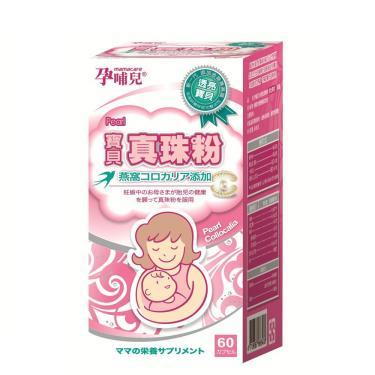 孕哺兒 寶貝真珠粉膠囊(60粒/罐)珍珠粉孕婦鈣