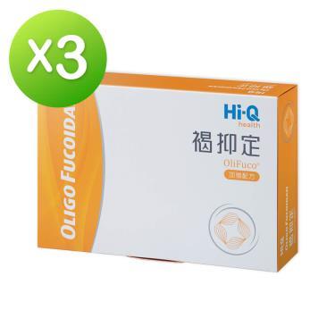 Hi-Q health 褐抑定 加強配方60粒X3盒