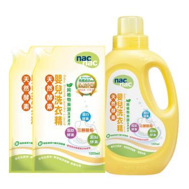 Nac Nac 天然酵素嬰兒洗衣精(洗衣精*1罐+補充包*2包)