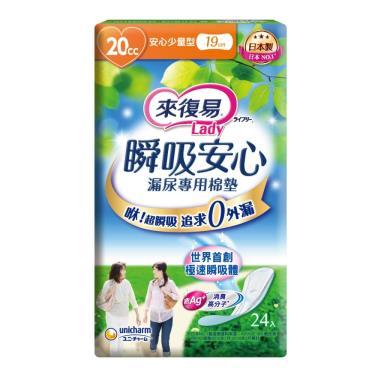 來復易 輕微漏尿專用清爽棉墊-少量型144片(24片x6包)