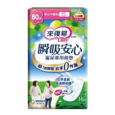 來復易 輕微漏尿專用清爽棉墊-中量型 96片(16片x6包)