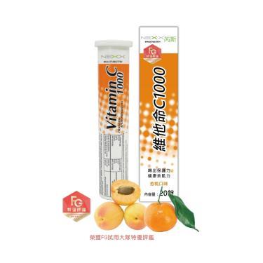 Nexx 維他命C1000發泡錠-杏桃口味(20錠/條)