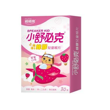 (買就送喉糖)維維樂 舒必克蜂膠C草莓喉片(30粒)