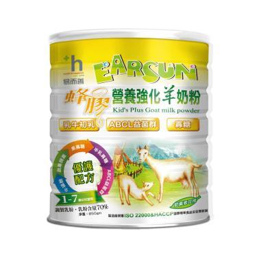 易而善 蜂膠幼兒強化羊奶粉850g/罐 (廠)