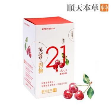 順天本草 芙蓉之四物10包/盒(櫻桃口味)-生理期後調理