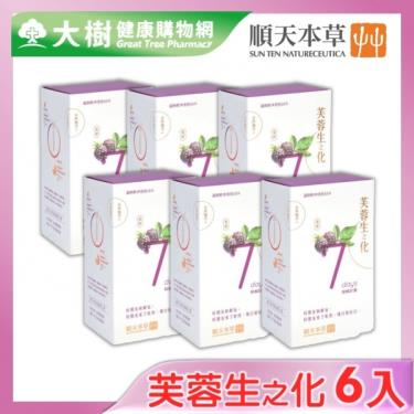 順天本草 芙蓉生之化10入/盒(桑椹口味)-生理期期間飲用X6盒