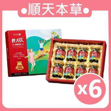 順天本草 長大人/轉大人精華禮盒-女方(8入X6盒)