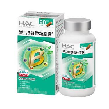 永信HAC 樂活B群微粒膠囊-全素食可用(90粒/盒)