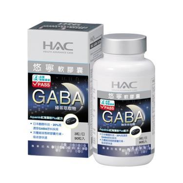 永信HAC 悠寧軟膠囊90粒/瓶(高單位GABA幫助入睡)
