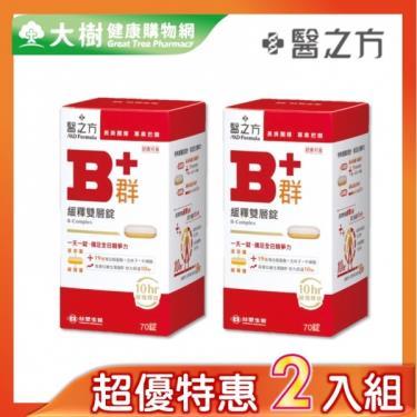 醫之方 B群釋緩雙層錠-70錠X2盒
