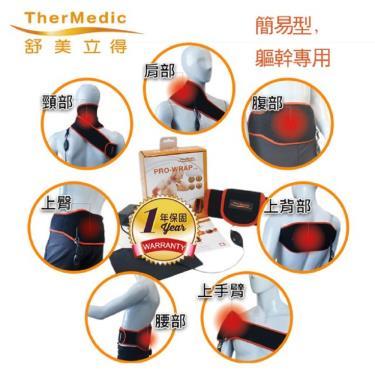 舒美立得 簡便型熱敷護具 軀幹專用 PW140L(軀幹專用:肩、腰、背)
