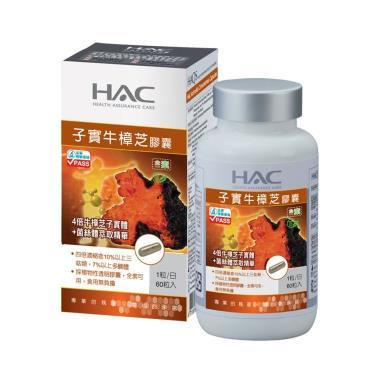 永信HAC 子實牛樟芝膠囊60粒/瓶(全素可用)
