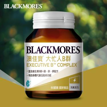 澳佳寶 BLACKMORES 大忙人專用B群(60粒/瓶)