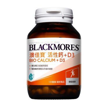 澳佳寶 BLACKMORES 活性鈣加 D3 (120粒/瓶)