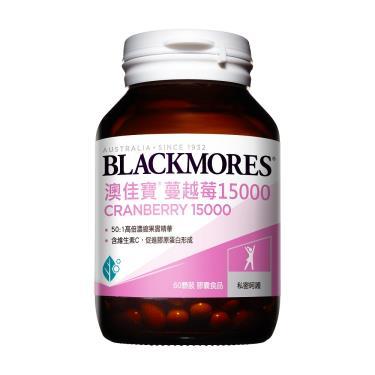 澳佳寶 BLACKMORES 蔓越莓15000 (60粒/瓶)