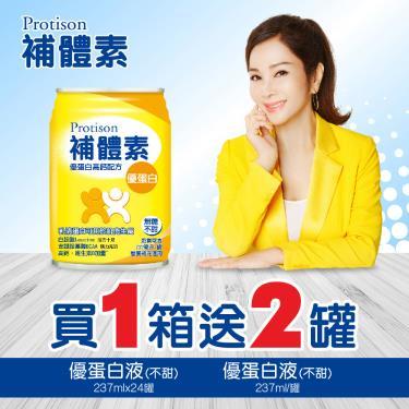 補體素 優蛋白即飲液態營養品(不甜)237mlx24瓶(箱購)