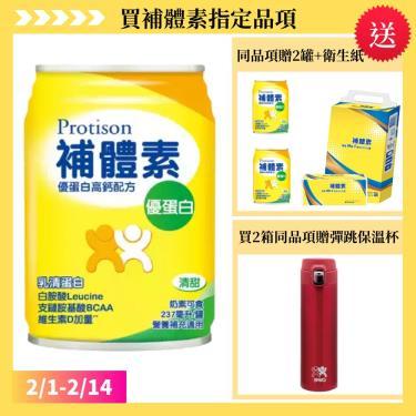 補體素 優蛋白即飲液態營養品(清甜)237mlx24瓶(箱購)