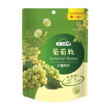 (買一送一) 統一生機 葡萄乾 (240g/袋)
