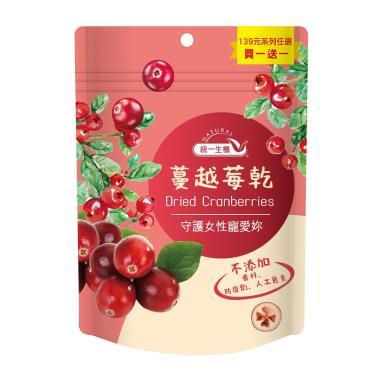 (買一送一) 統一生機 蔓越莓乾 (135g/袋)