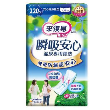 來復易 輕微漏尿專用清爽棉墊-特多量型48片(8片x6包)